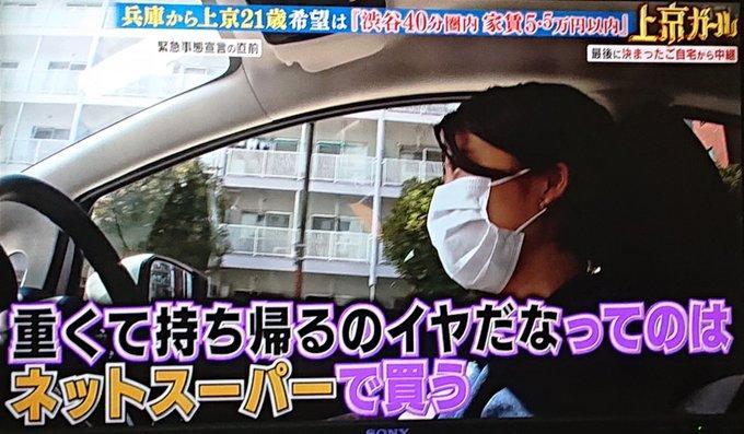 上京するガール「川口葵さん」2