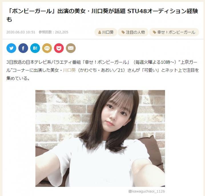 上京するガール「川口葵さん」4